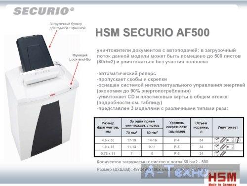 шредер hsm securio af500