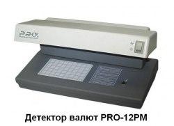 pro 12pm детектор валют