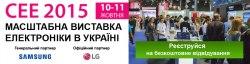 Выставка електроники в Украине