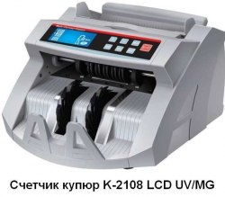 счетчик валют банкнот k-2108 lcd uv mg