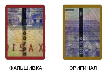 фальшивка 500 грн 2015