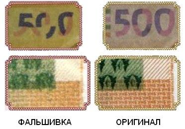 фальшивые купюры 500 грн