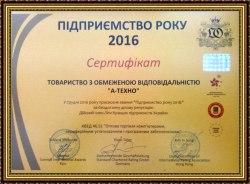 сертификат предприятие года А-Техно