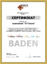 А-Техно Сертификат Baden