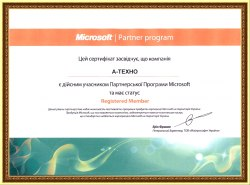 А-Техно Сертификат Microsoft