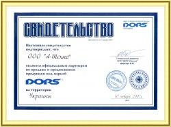 А-Техно Сертификат Dors
