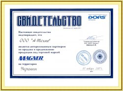 А-Техно Сертификат Magner