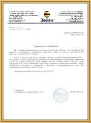 А-Техно Письмо Beeline