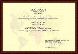 А-Техно Сертификат SPEED
