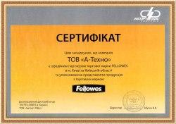 А-Техно Сертификат Fellowes