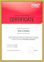 А-Техно Сертификат PRO