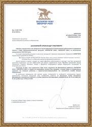Письмо торгово-промышленной палаты Украины