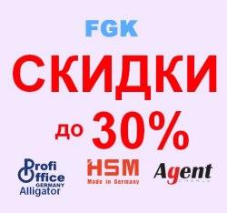 скидки hsm alligator agent fgk