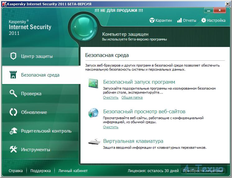 Софт Kaspersky CRYSTAL + Kaspersky Internet Security + Kaspersky Anti