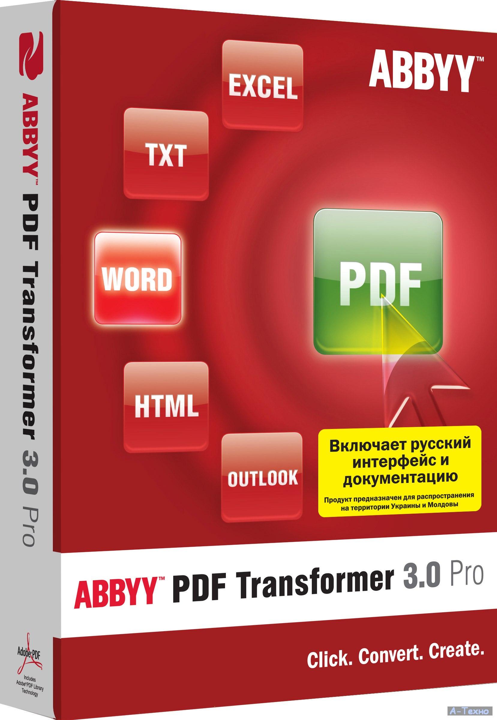 abbyy pdf transformer crack скачать: