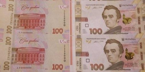новая стогривневая банкнота
