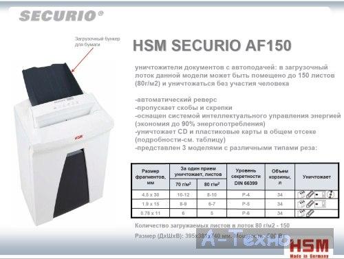 уничтожитель hsm securio af150