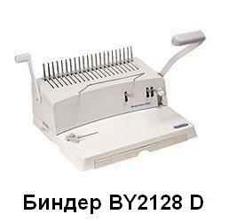 биндер by 2128 d