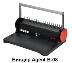 биндер agent b-08