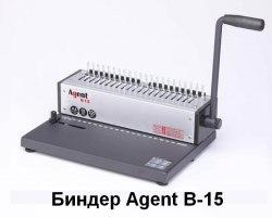 agent b-15 биндер
