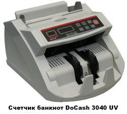 счетчик валют docash 3040 uv