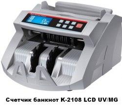 счетчик валют банкнот k-2108 lcd