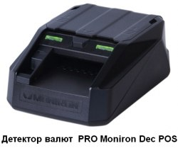 pro moniron dec pos детектор валют