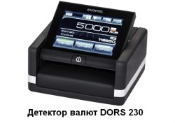 dors 230 детектор валют