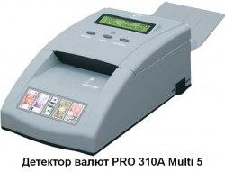 детектор pro 310a multi 5 валют