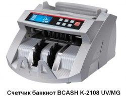 счетчик валют банкнот k-2108 uv mg