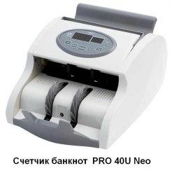 счетчик валют банкнот  pro 40 u neo