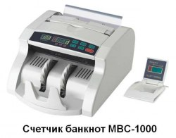 счетчик валют банкнот mbc-1000