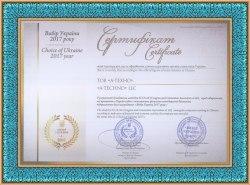 сертификат А-Техно