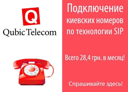 Подключение прямых киевских номеров по SIP от 120 грн!