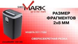 Уничтожитель документов ShredMARK 1001XX