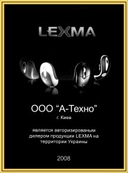 А-Техно Сертификат Lexma