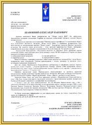 А-Техно Письмо Национальний бизнес-рейтинг