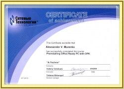 А-Техно Сертификат Сетевые технологии