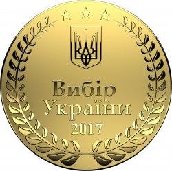 Медаль Выбор Украины 2017