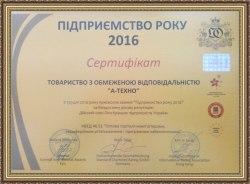 Сертификат Підприємство 2016 року