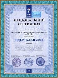 Сертификат Лидер бизнеса 2015