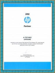 Сертификат НР А-Техно