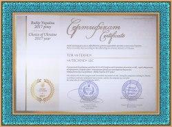 Сертификат Выбор Украины 2017