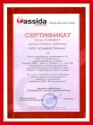 Сертификат Кассида 2012