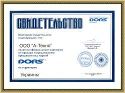 А-Техно Сертификат Dors 2011
