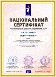 А-Техно Сертификат Лидер бизнеса