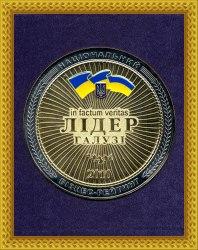 А-техно медаль бизнес-рейтинг 2010
