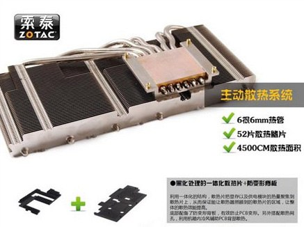 Zotac GeForce GTX 560 Ti Extreme OC+