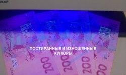 стиранные банкноты