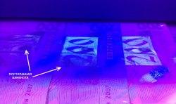 постиранные банкноты
